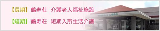 【長期】鶴寿荘 介護老人福祉施設、【短期】鶴寿荘 短期入所生活介護