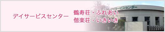 デイサービスセンター 鶴寿荘・ふれあい、偕楽荘 いきいき