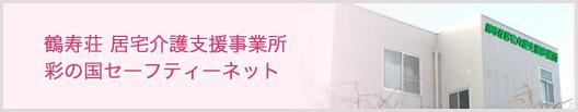 鶴寿荘 居宅介護支援事業所 彩の国セーフティーネット